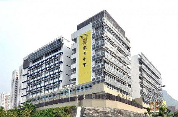 Sing Yin Secondary School, Hong Kong