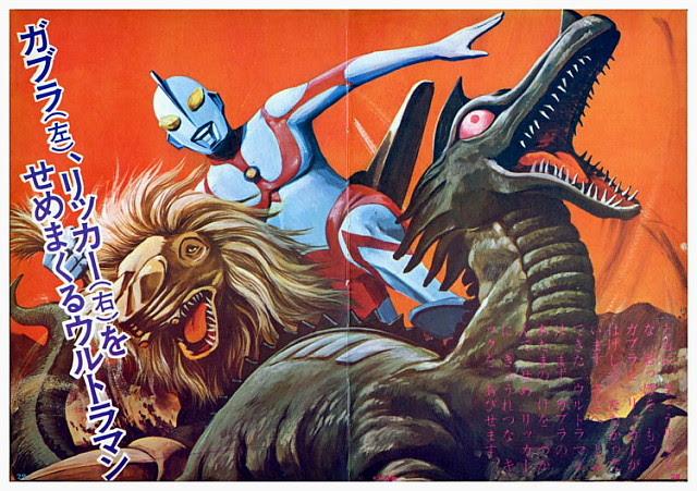 Bblt 昭和40年代のウルトラ怪獣イラスト