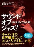 サウンド・オブ・ジャズ!―JBLとぼくがみた音 (新風舎文庫 す 122)
