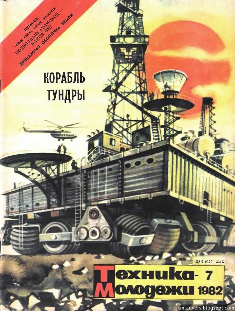 Техника — молодёжи, обложка, 1982 год №7