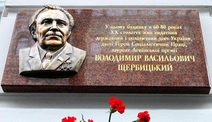 1802_memorial_Shcherbitsky_2