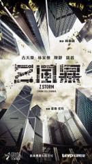 Z風暴(Z Storm)poster