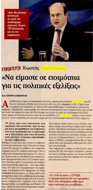 kostis xatzidakis synenteyxi agora