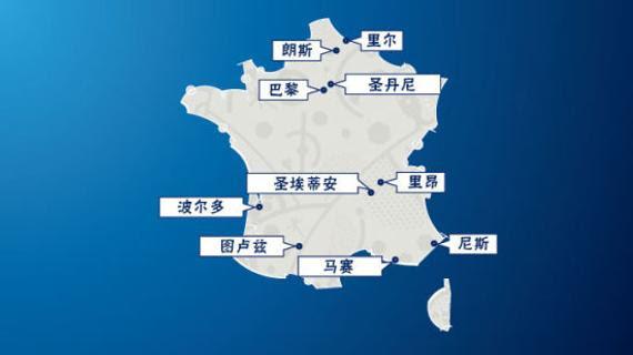 2016法国欧洲杯举办城市