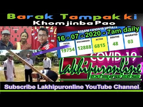 Barak Tampak ki Khomjinba Pao - 16 July 2020