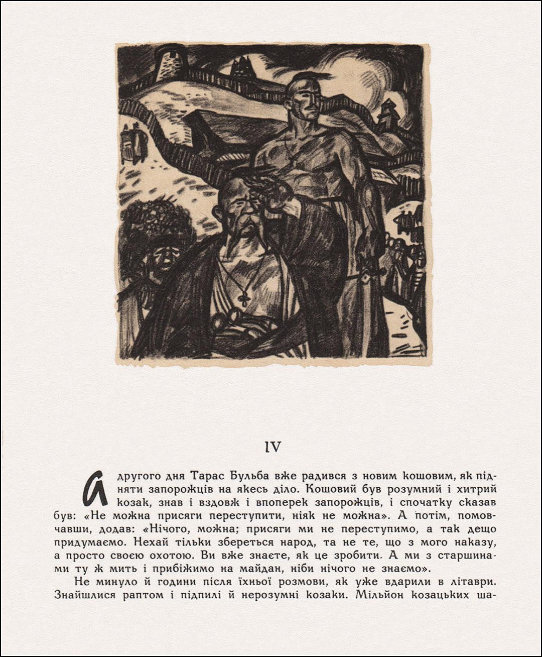 В.К. Авраменко, Гоголь, Тарас Бульба