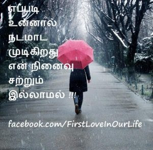 Sad Feeling Quotes Archives Tamil Kavithai Images