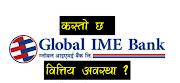 ग्लोबल आइएमई बैंकको बिगत ५ वर्षको वित्तिय सूचकको ट्रेन्ड कस्तो छ ?