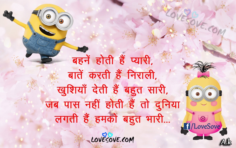 Behane Hoti Hai Pyari Cute Line On Lovely Sisters