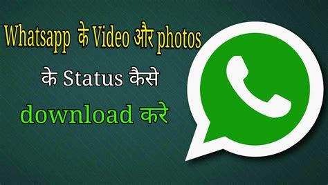 whatsapp se   ko  kaise kare hindi