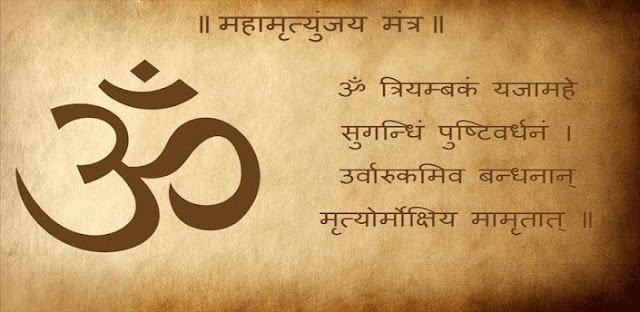 Om Tryambakam Yajamahe | Mahamrityunjay Mantra Meaning & Benefits