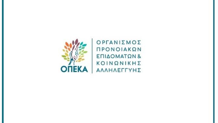ΟΠΕΚΑ: Παρατείνεται η διάρκεια των προγραμμάτων του Λογαριασμού Αγροτικής Εστίας