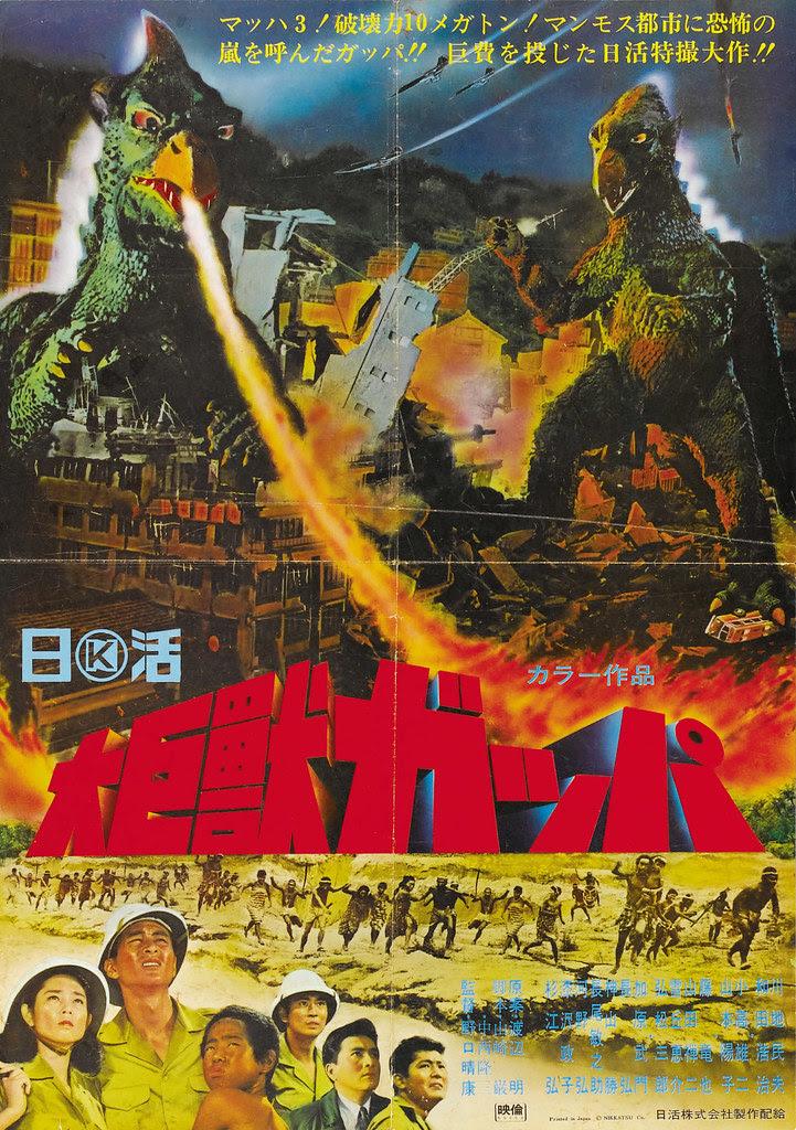 Gappa, The Triphibian Monsters (Nikkatsu, 1967)