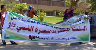 سلسل بشرية لنصرة الرسول محمد بجامعة أسيوط