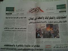 Al Ahram frontpage