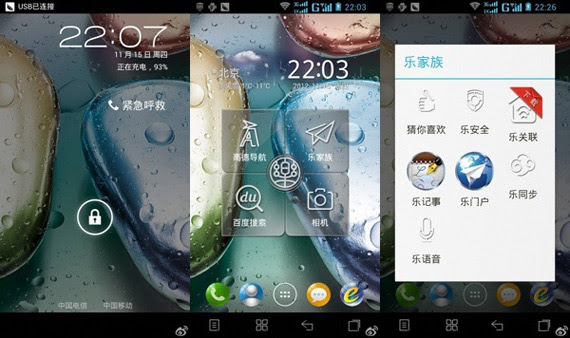Lenovo, Αναπτύσσει smartphone με οθόνη 1080p