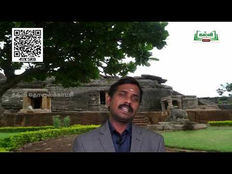 11th History பகுதி 1  தென்னிந்தியவில் பண்பாட்டு வளர்ச்சி  அலகு 9  Kalvi TV