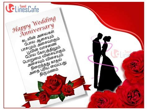 Happy Wishes For Wedding Day In Tamil   Tamil.LinesCafe.com