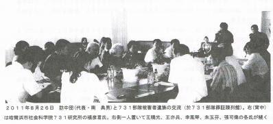 731被害者遺族との交流