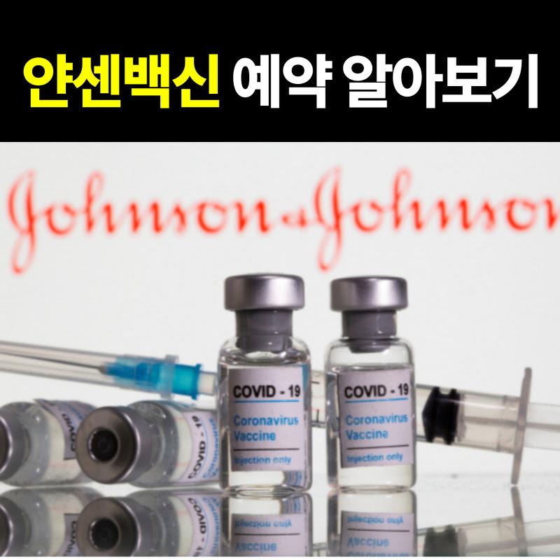 얀센백신 예약 그리고 얀센백신 부작용 효과 한번 알아봅시다