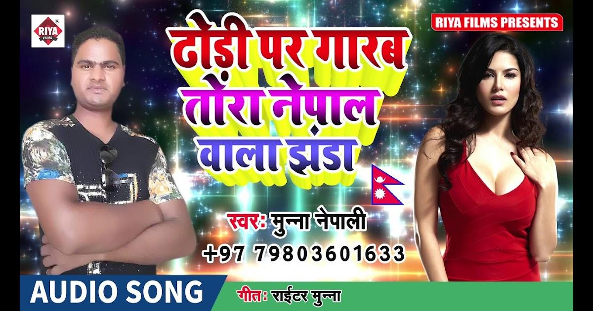 Sergeantsneaky New Song 2019 English Munna Nepal आगय 2019 क फ र क ह ट ग त Dhori Pe Garab Nepal Wala Jhanda Hit Bhojpuri Song 2019