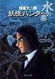 妖怪ハンター (水の巻) (集英社文庫―コミック版)