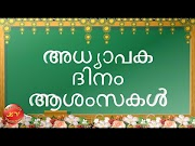Happy Teachers Day Wishes in Malayalam (5 September Status)