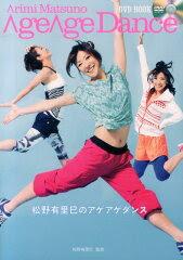 【送料無料】松野有里巳のアゲアゲダンス [ 松野有里巳 ]