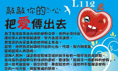 L112_大型社福募款海報