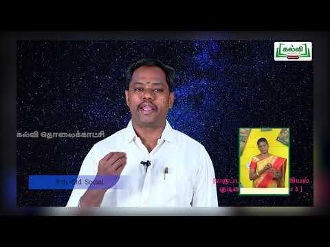 9th Social science குடிமையியல் மனிதஉரிமை அலகு 3  பகுதி 1 TM Kalvi TV