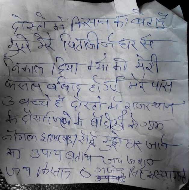 Gajendra Singh suicide note
