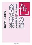 色の道商売往来―平身傾聴・裏街道戦後史 (ちくま文庫)