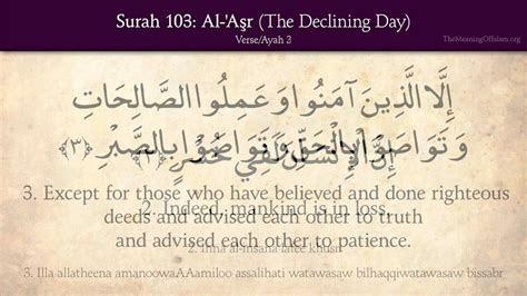 quran  surah al asr  declining day arabic