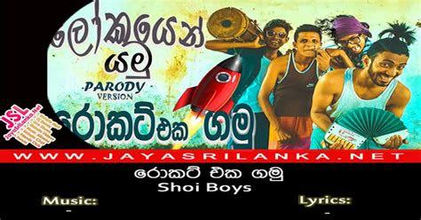 rocket eka gamu lokayen yamu parody shoi boys mp