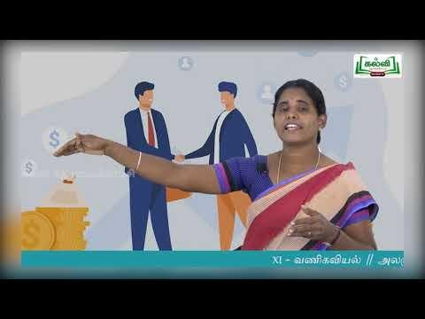 11th Commerce தொழிலின் அடிப்படை கூறுகள் அலகு 1 அத்தியாயம் 3 பகுதி 2 Kalvi TV
