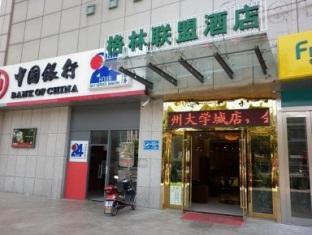 Review GreenTree Alliance Changzhou University City Hotel