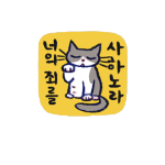 Korean emoticon 너의 죄를 사하노라 I forgive your sin