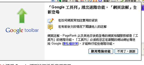googlesidewiki-01