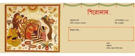Free Bengali Wedding India Invitation Card & Online