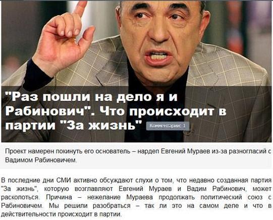 Картинки по запросу Мураев готовится к «разводу» с Рабиновичем
