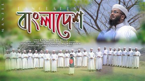 bangladesh manjil