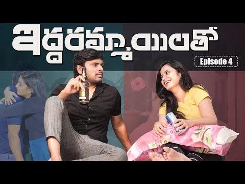 Iddarammayilatho Short Film Part 4