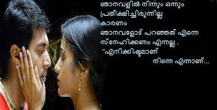 Love Quotes In Malayalam Fb Share Archives Facebook Image Share