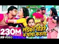 Laika Tohre Ke Papa Kahta (लईका तोहरे के पापा कहता) | New Bhojpuri Song 2021
