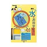 呉竹 水書き書道 水でお習字・セット KN37-20