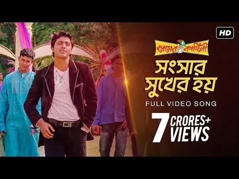 Download Popular indian Movie Song: Shongshar Sukher Hoi Romonir Gune