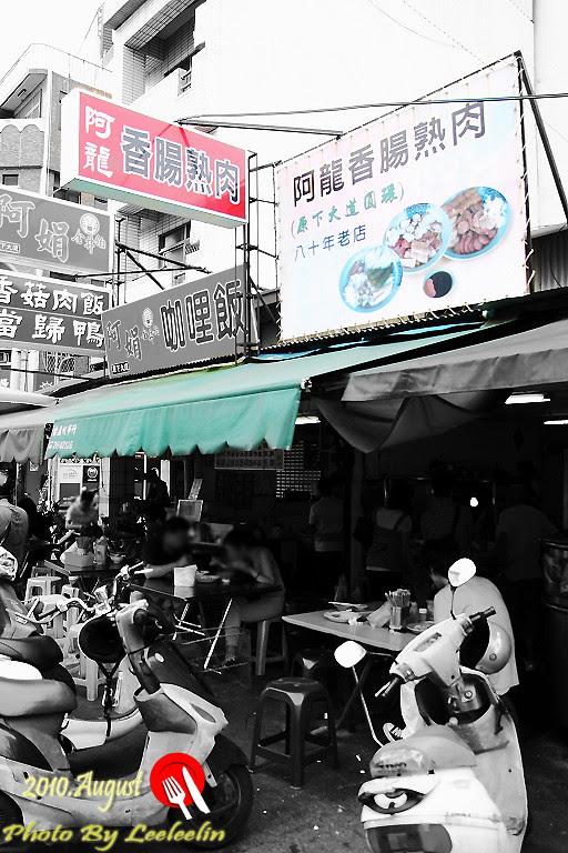 阿龍香腸熟肉|台南保安路小吃美食