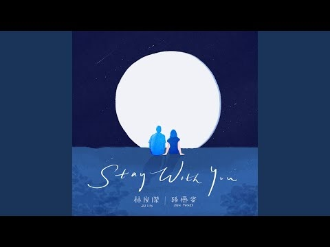 林俊傑 JJ Lin & 孫燕姿 Stefanie Sun - Stay With You