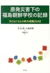 原発災害下の福島朝鮮学校の記録