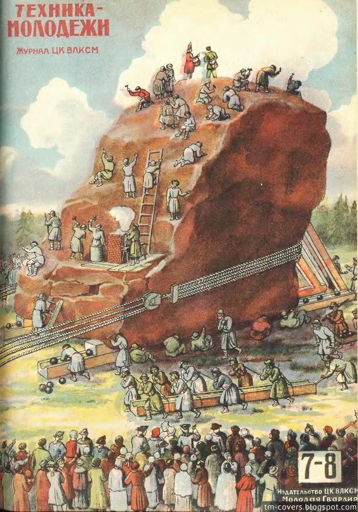 Техника — молодёжи, обложка, 1945 год №7–8